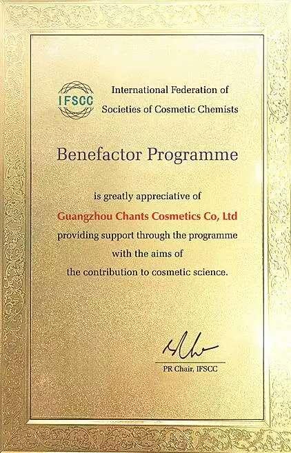 2016IFSCC Benefactor Programme(世界化妆品化学师协会联盟会员授权)