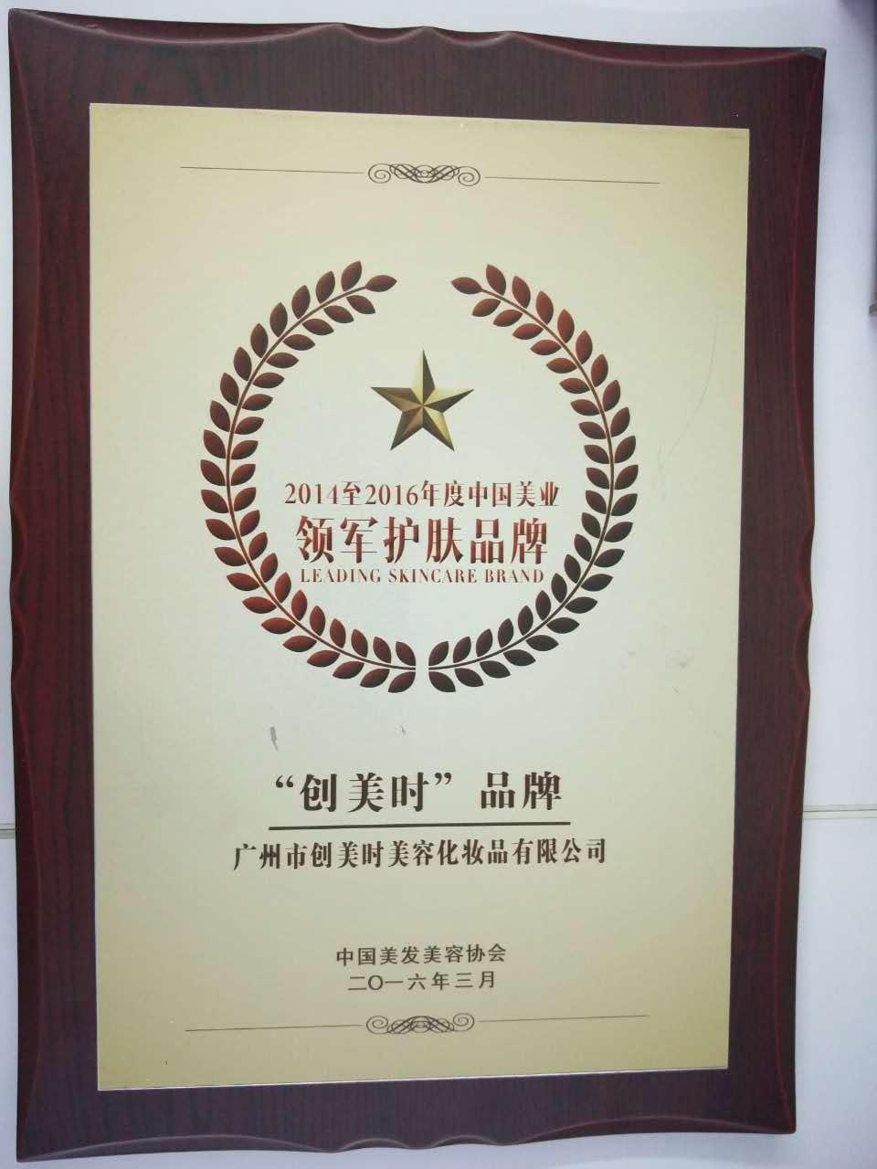 2016创美时 2014-2016年度中国美业领军护肤品牌