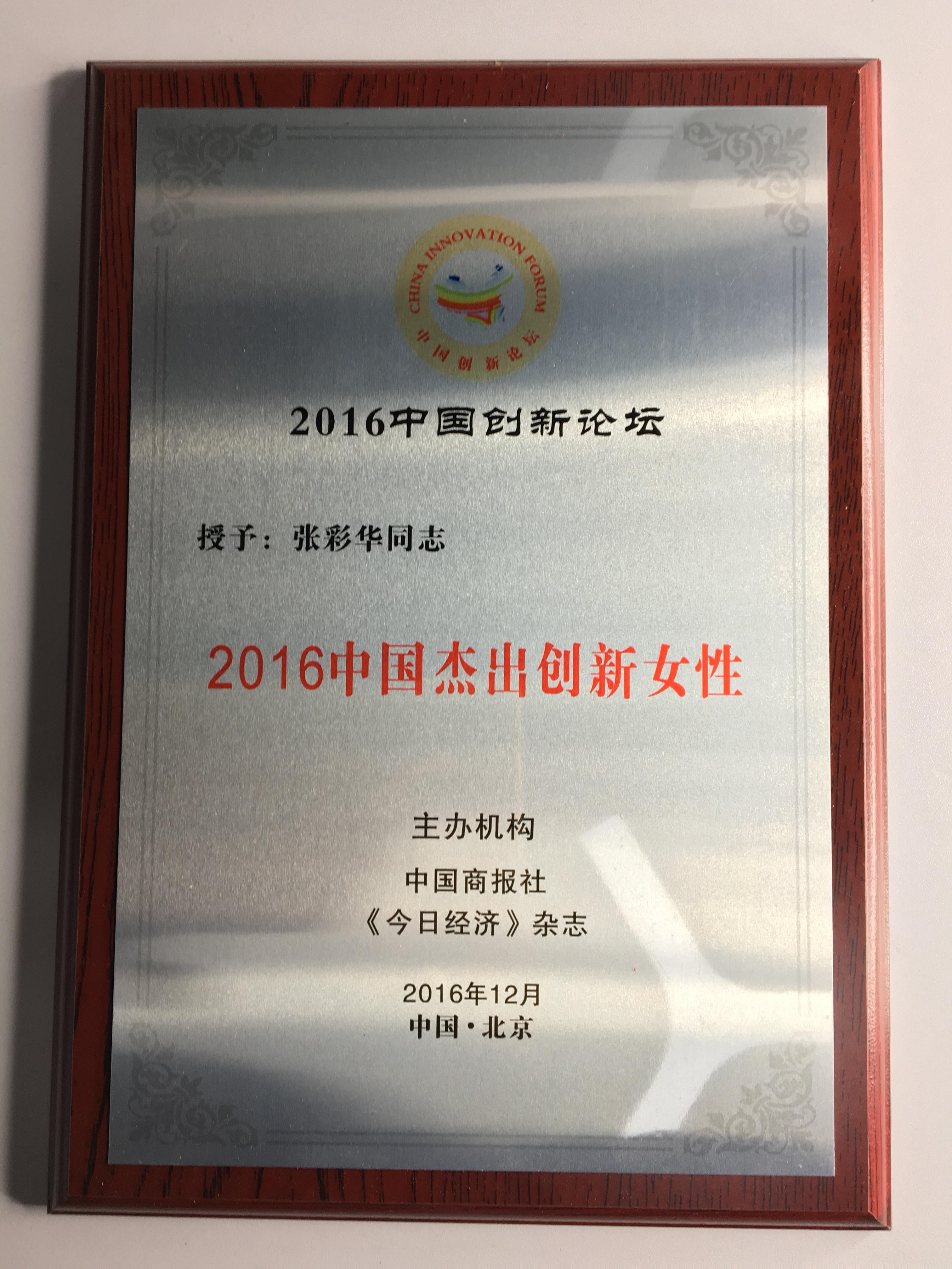 2016张彩华获中国杰出创新女性奖 (2)
