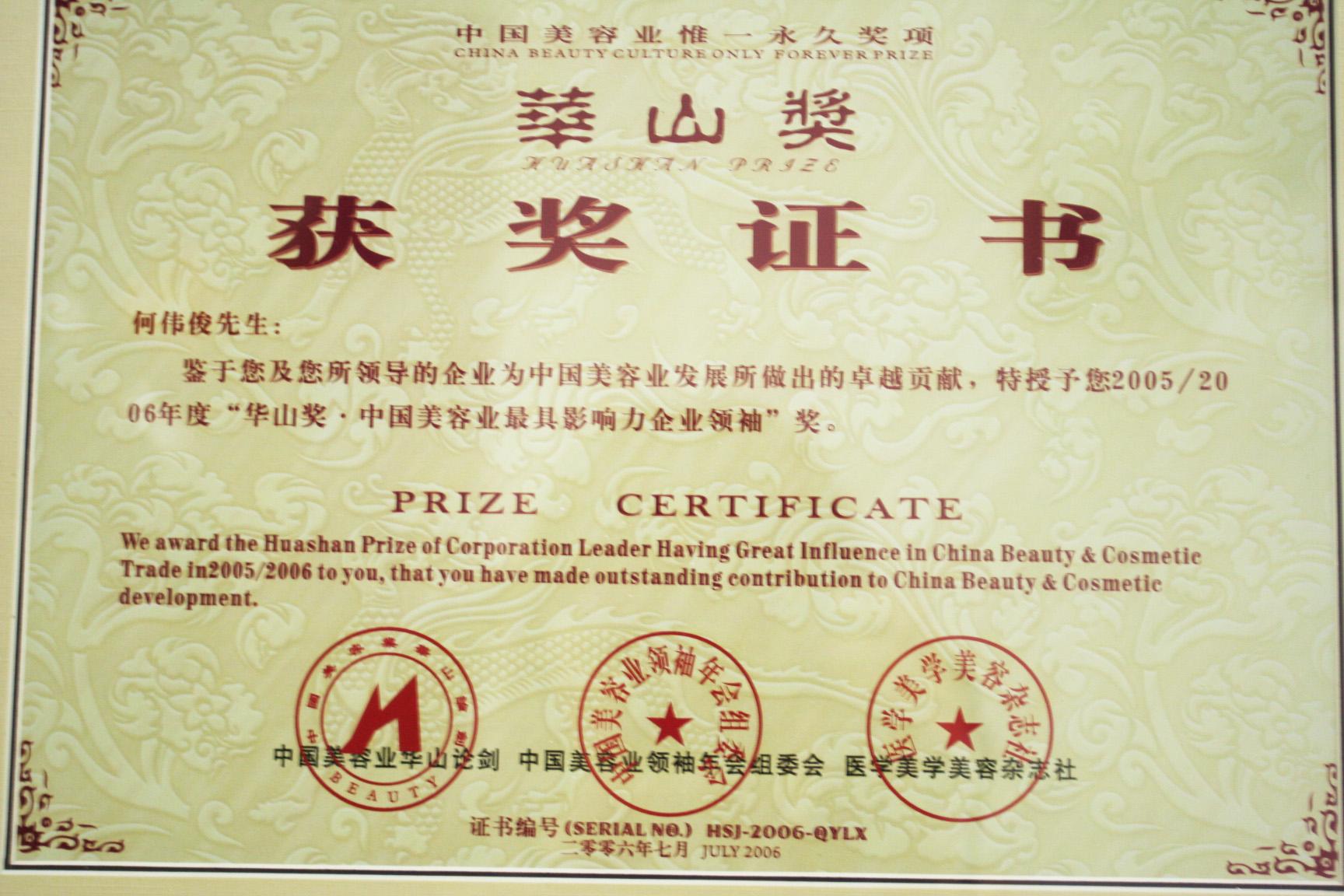 """2005-2006年度""""华山奖·中国美容业最具影响力企业领袖""""证书"""