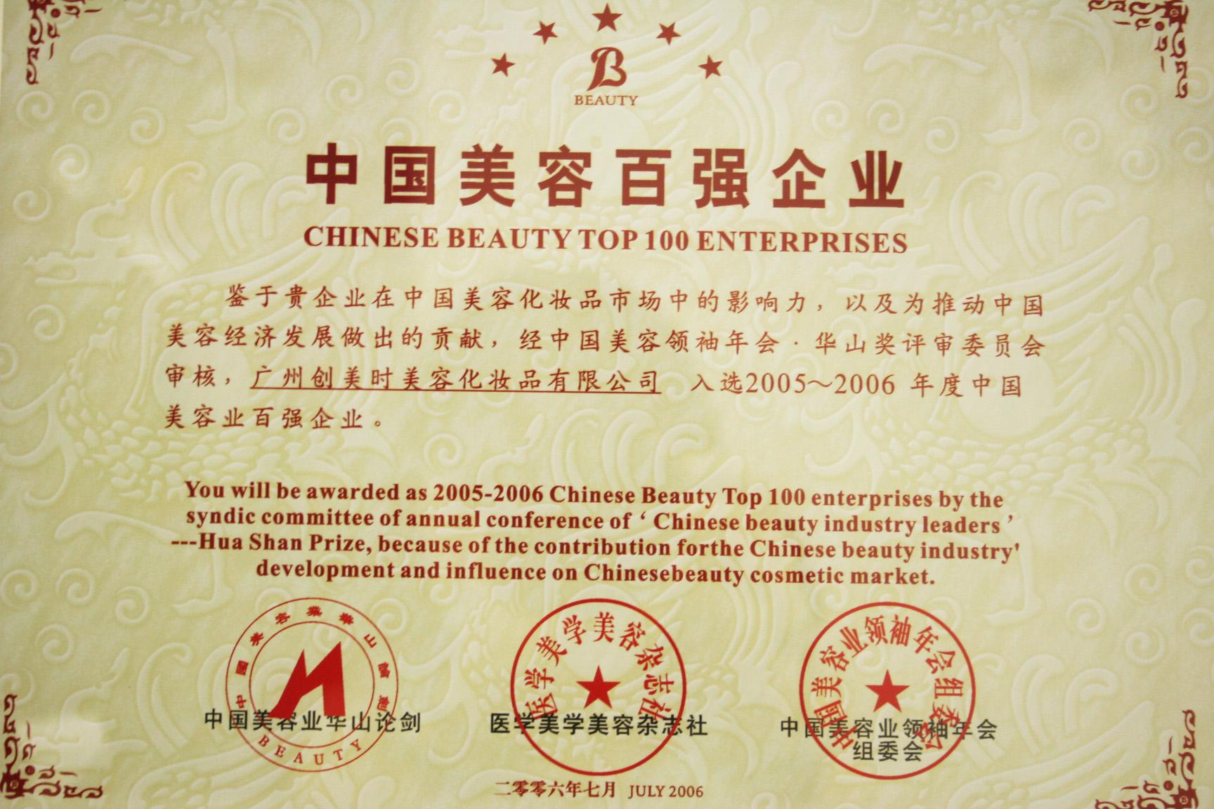 2005-2006年度中国美容业百强企业证书