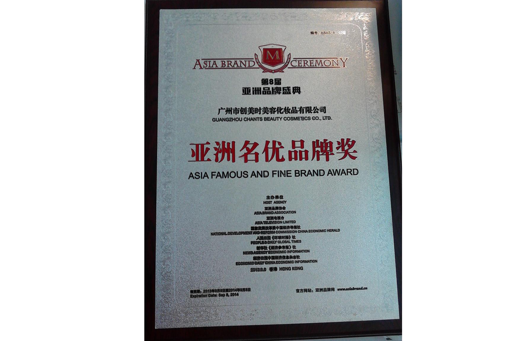2013年亚洲名优品牌奖