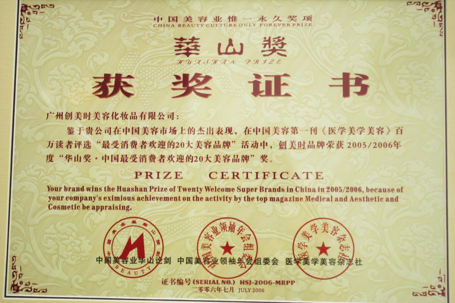 """2005-2006年度""""华山奖·中国最受消费者欢迎的20大美容品牌""""证书"""