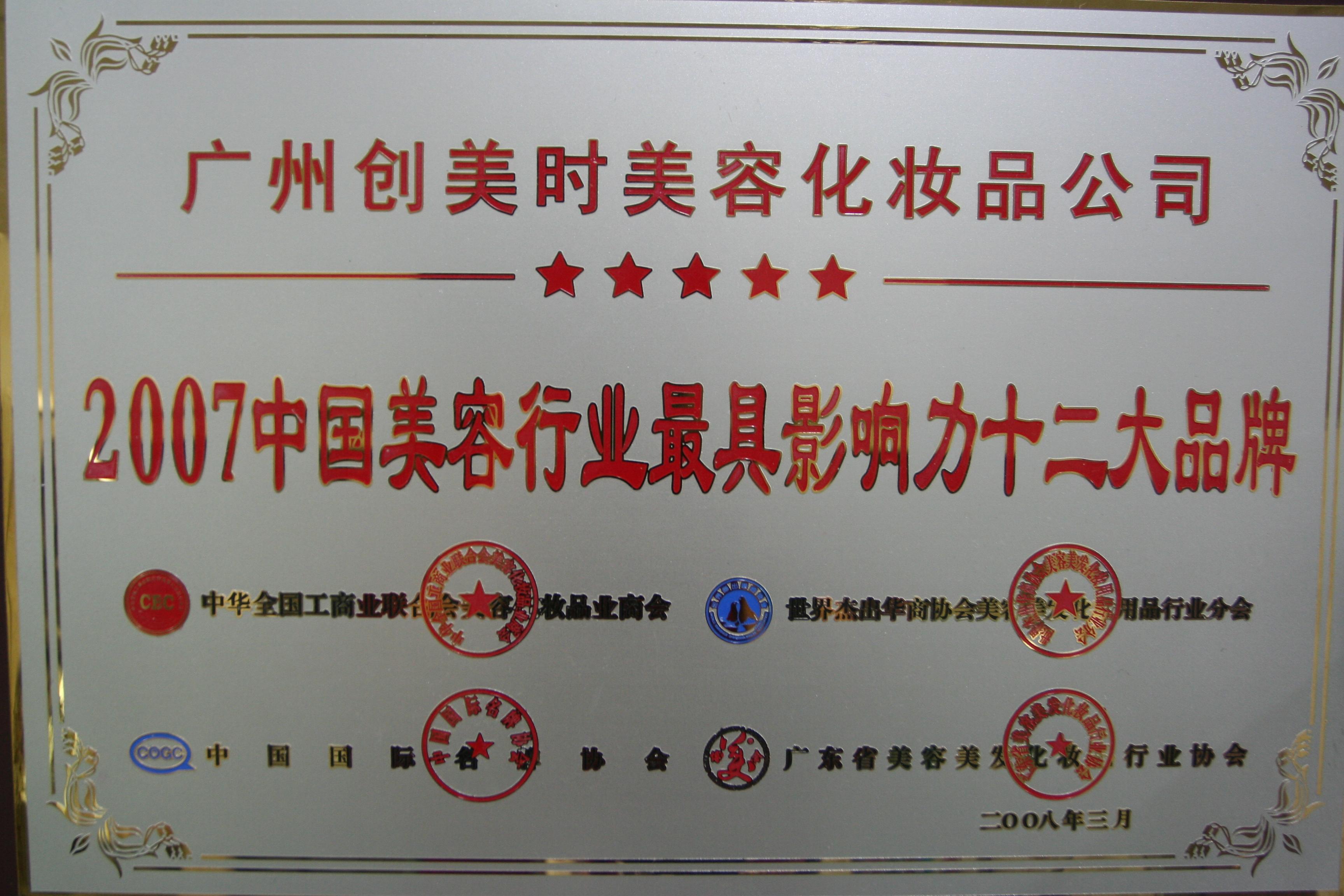 2007中国美容业最具影响力十二大品牌奖牌