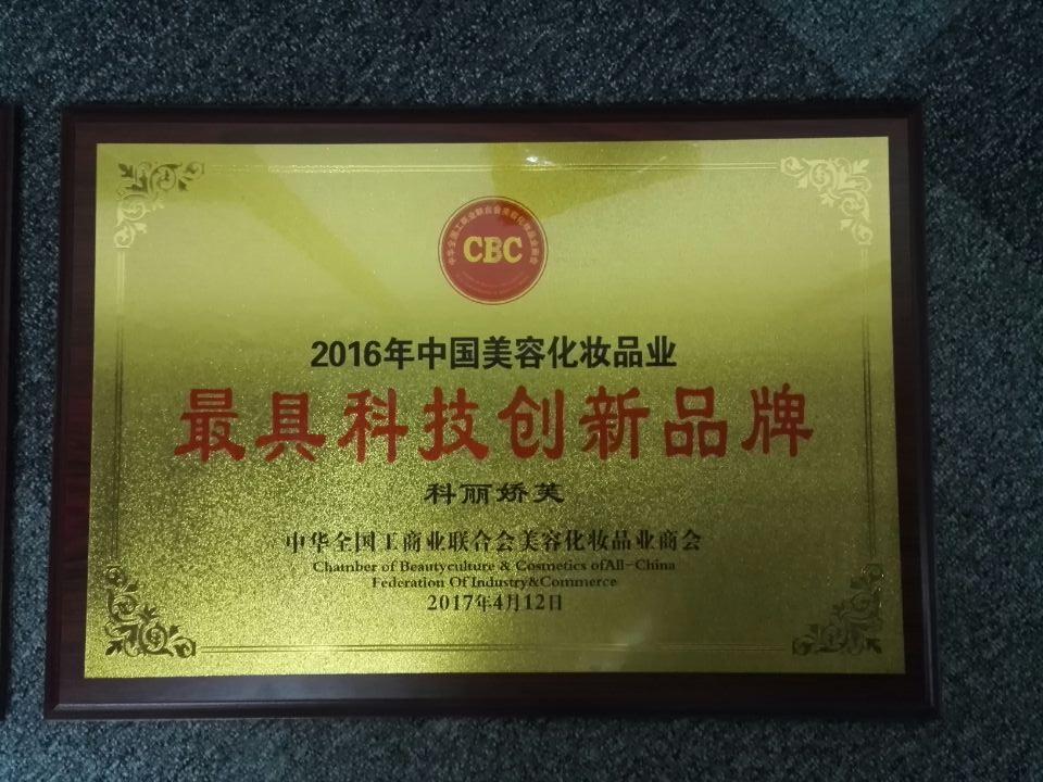 科丽娇芙获最具科技创新品牌奖