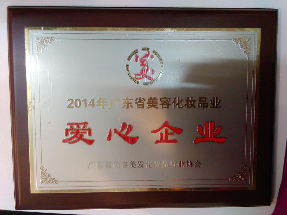 2014年广东省美容化妆品业爱心企业